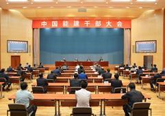 交流任職 中國電建與中國能建互換總經理