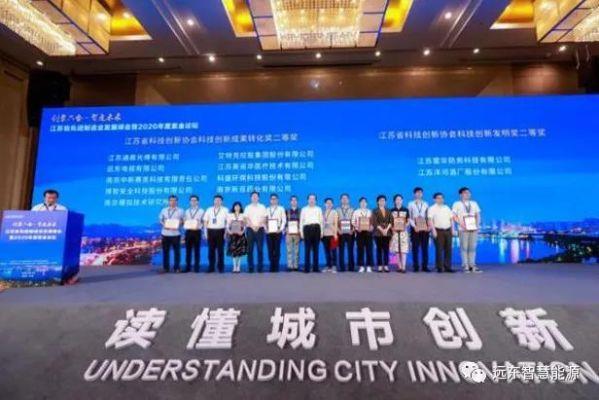 远东智慧能源旗下全资子公司荣获江苏省科技创新协会多项科技创新奖