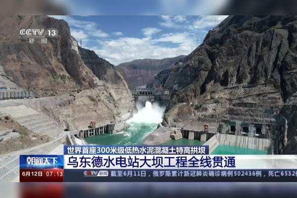 历时3年零3个月 乌东德水电站大坝工程全线贯通