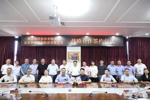 智慧能源与南钢股份签订战略合作协议