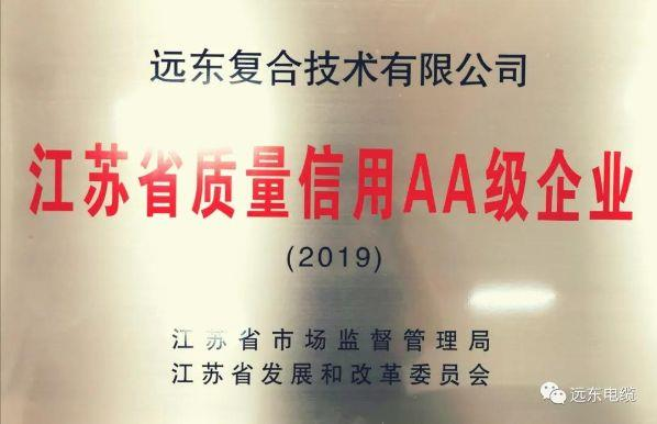 远东复合技术有限企业喜获江苏省质量信用AA级企业