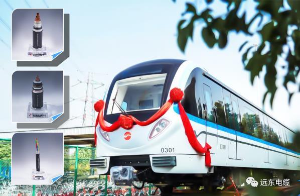 远东电缆助推城市轨道交通智慧升级