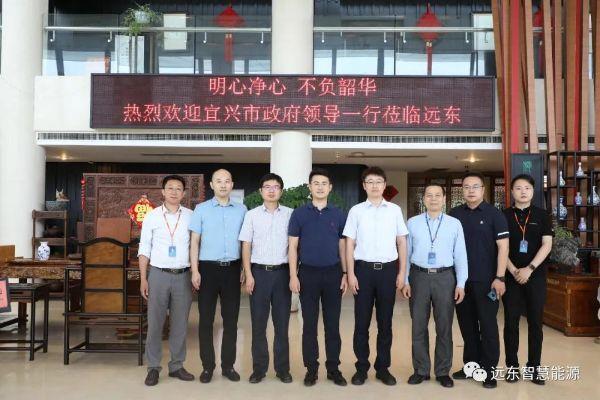宜兴市人民政府副市长薛皓月一行到访远东