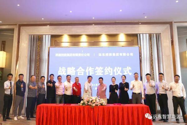 强强联合 互利共赢 远东控股与祥源控股签署战略合作协议