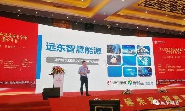 技术引领!远东电缆两项团体标准在中国建筑学会建筑电气分会2020年学术年会发布