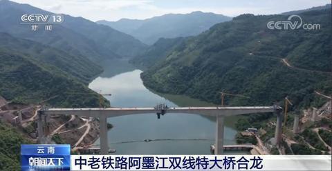 中老铁路阿墨江双线特大桥合龙