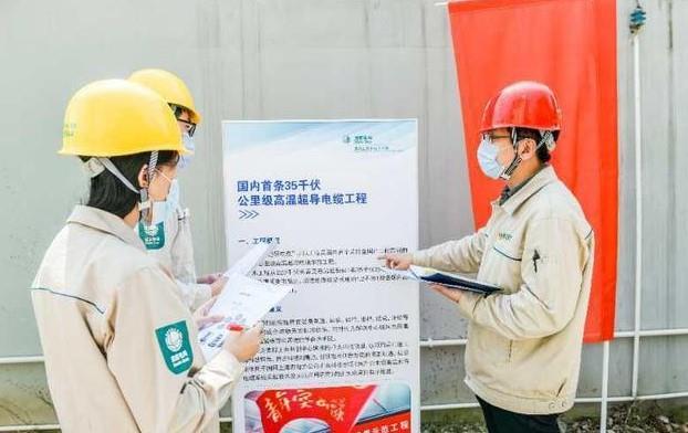 国内首条35千伏公里级高温超导电缆工程试拉试验成功