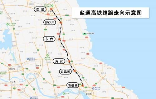 盐通高铁预计今年底开通运营 设计时速350公里
