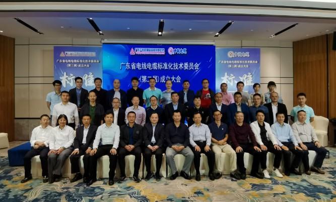 广东省电线电缆标准化技术委员会(第二届)成立
