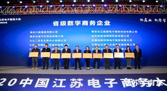 """远东买卖宝荣获""""2020年省级数字商务企业""""称号"""