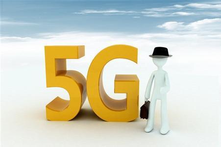 工信部:有序推进5G网络建设 加强5G网络覆盖