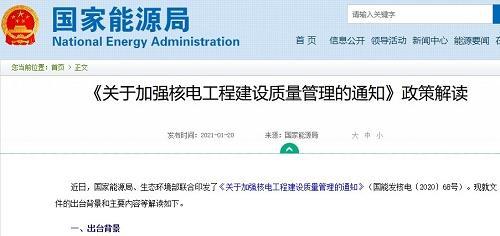 两部门联合印发通知要求加强核电工程建设质量管理