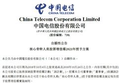 中國電信擬向8300人授予24.12億股股票增值權