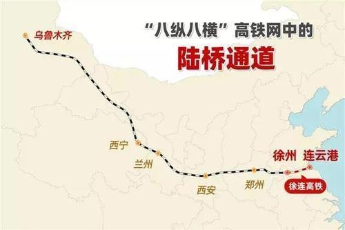 江苏连云港至新疆乌鲁木齐高速铁路全线贯通