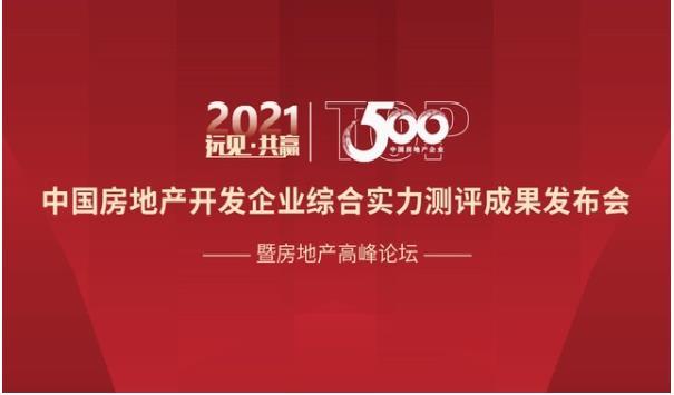 远东电缆连续6年被评为中国房地产开发企业电线电缆类首选品牌