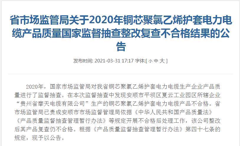 贵州省市场监管局发布有关电力电缆产品质量国抽整改复查不合格结果