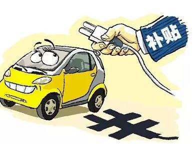 山东省财政厅将筹43亿元补贴纯电动汽车等推广应用