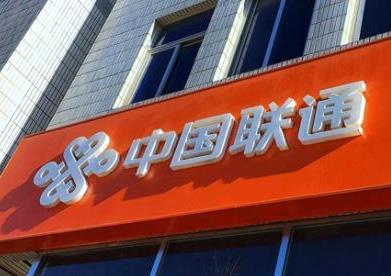 4月中国联通5G用户净增671.3万户 累计达9856.5万户