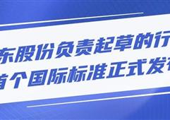 遠東股份負責起草的行業首個國際標準正式發布