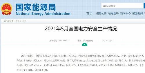 5月份全国发生电力人身伤亡事故7起、死亡7人