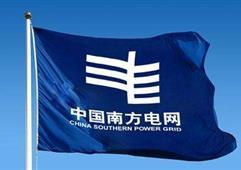 南方電網公司多措并舉保五省區電力可靠供應