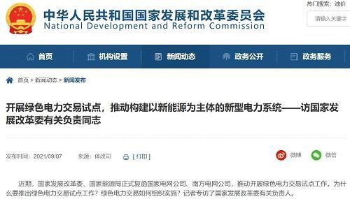 國家發改委明確表示要開展綠色電力交易