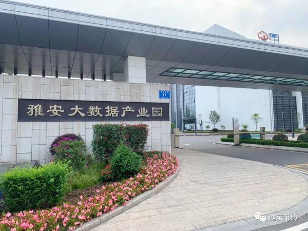 远东电缆助建四川单体最大数据中心!