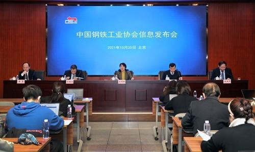 中国钢铁工业协会:我国9月粗钢日产为近3年来最低值