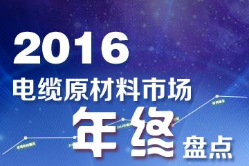 2016年九州娱乐官网登陆网址原材料市场年终盘点