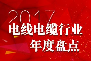 2017电线九州娱乐官网登陆网址行业年度盘点