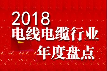 2018年电线电缆行业年度盘点