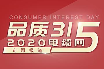 """2020電纜網""""品質315""""專題報道"""