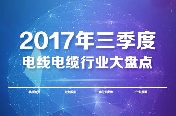 2017年电线电缆行业三季度大盘点