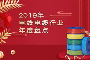 2019年電線電纜行業年度盤點
