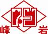 石家庄峰岩电缆有限公司销售部
