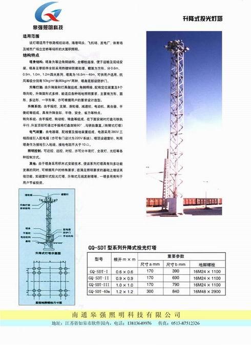 防爆升降式投光燈塔