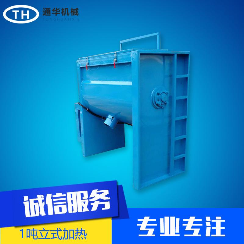 不銹鋼臥式攪拌機,臥式加熱攪拌機,橫式攪拌機