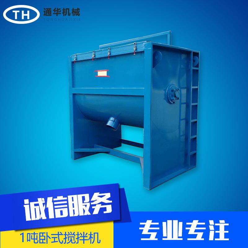 卧式混料机,1吨卧式搅拌机