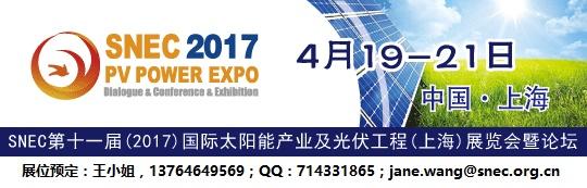 SNEC(2017)第十一届上海国际太阳能光伏展