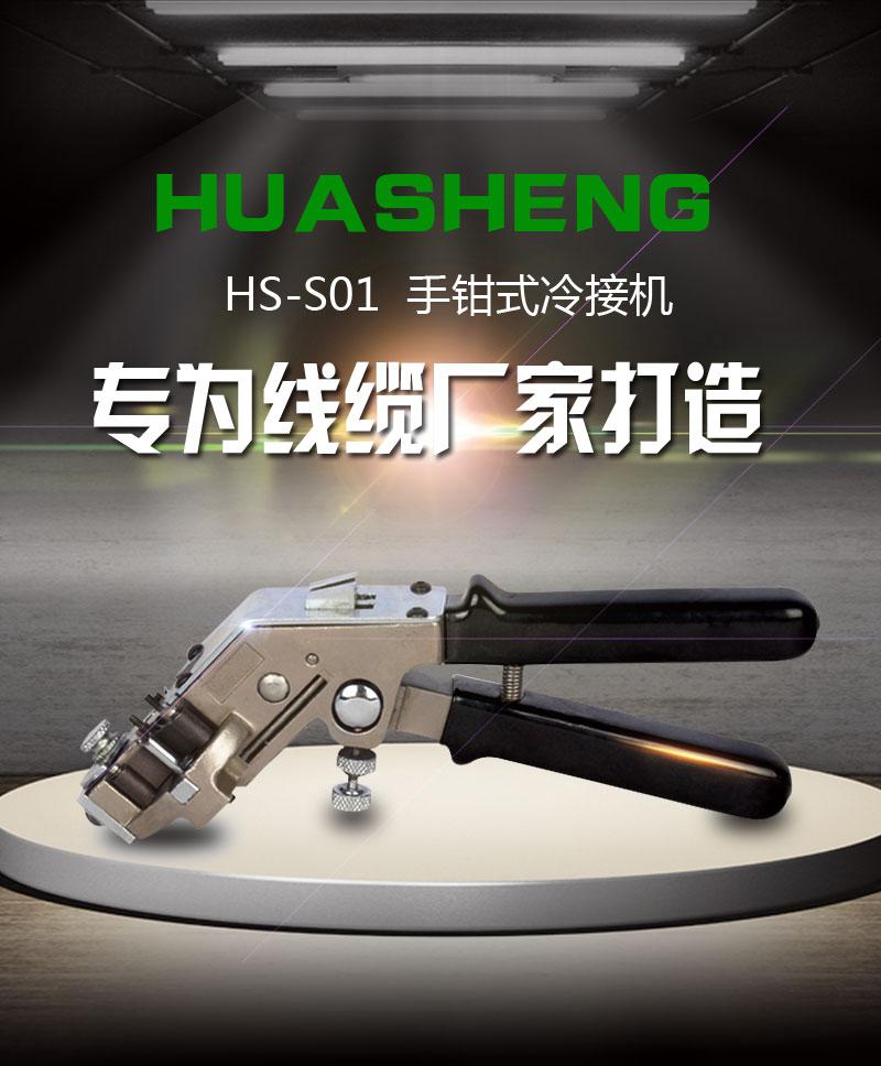 HS-S01手钳式I型冷焊机/冷接机、电线电缆接线机