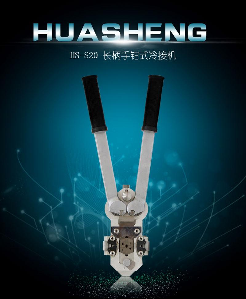 HS-S20长柄手钳式冷焊机/冷接机、电线电缆接线机