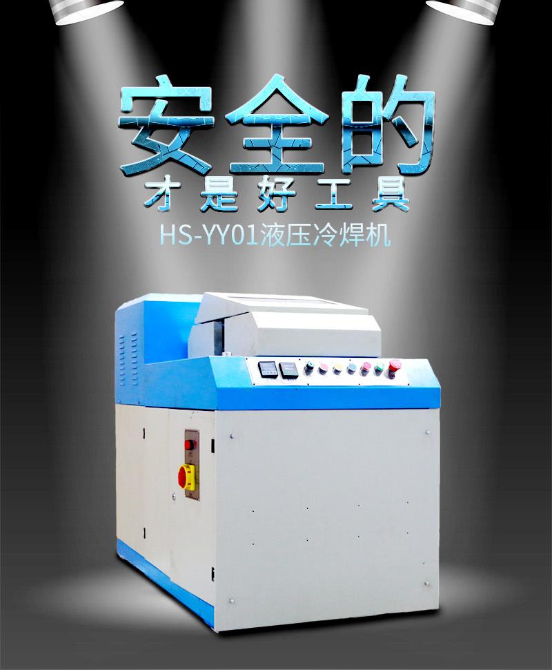 电线电缆冷接机HS-YY01液压冷焊机