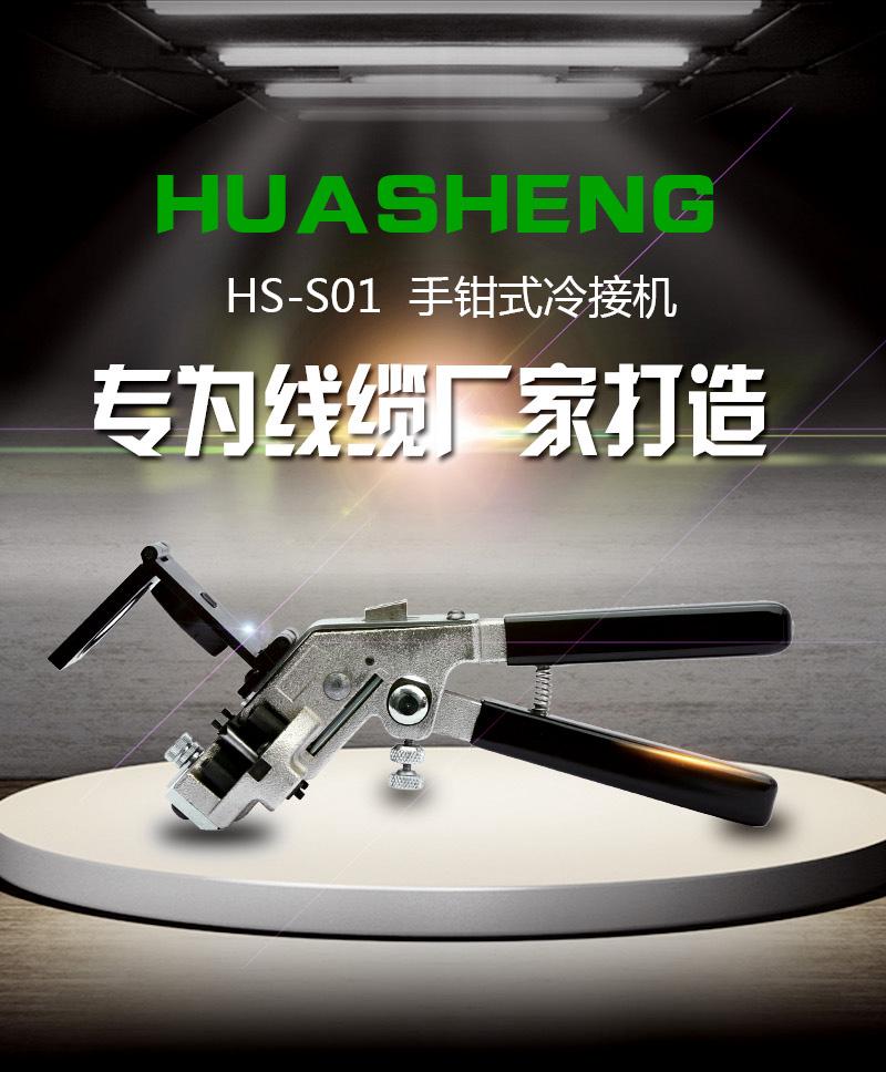 HS-S01手钳式I型冷焊机/冷接机(升级款)