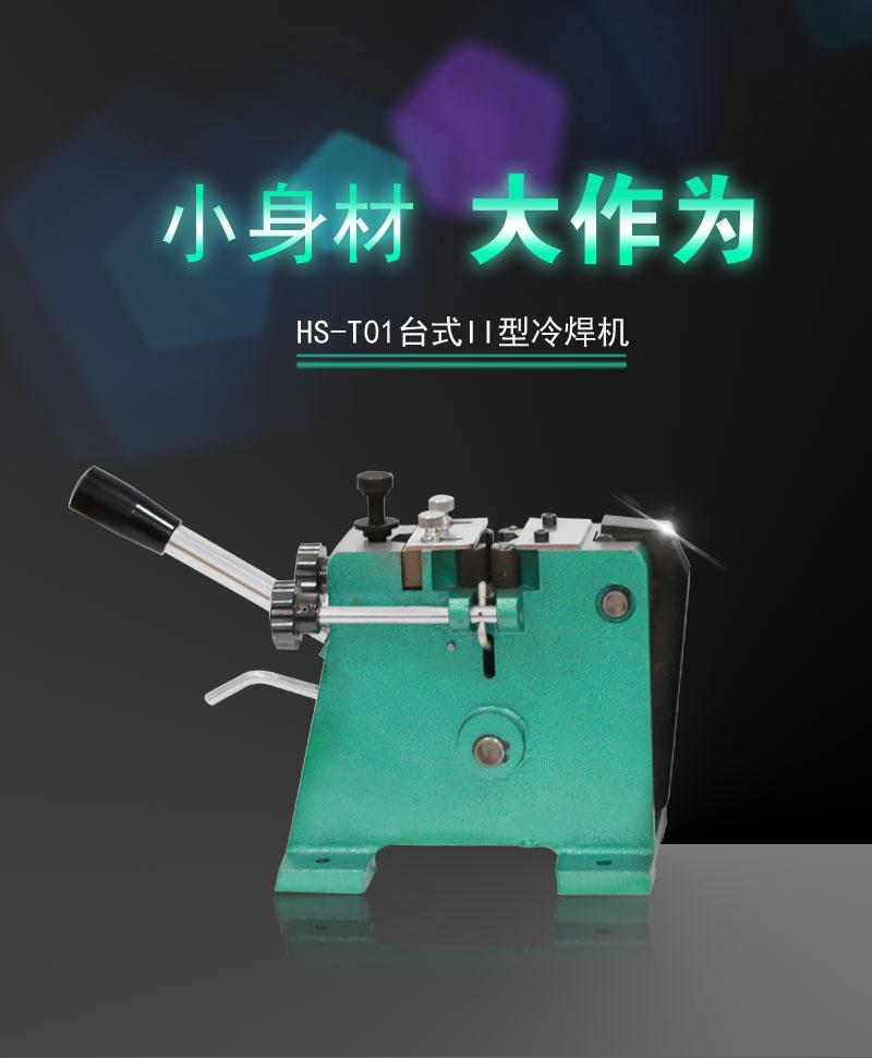 台式手动接线机HS-T01冷接机、接线机