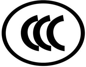 电子电器CCC认证