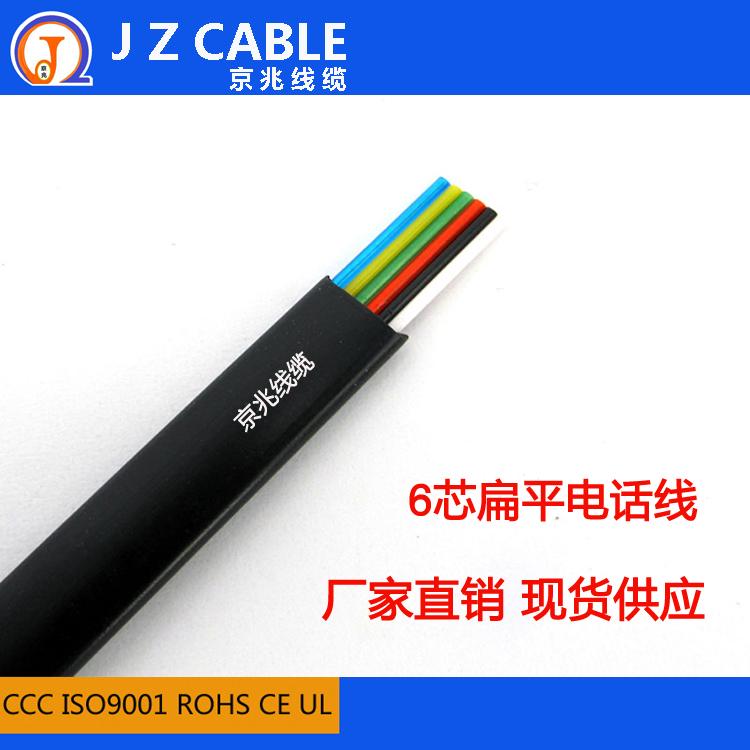 廠家大量現貨供應電話線 連接電話機26awg無氧銅扁平6芯電話線