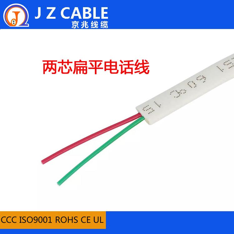 廠家供應白色環保PVC無氧銅多股28awg扁平2芯電話連接線 電話線