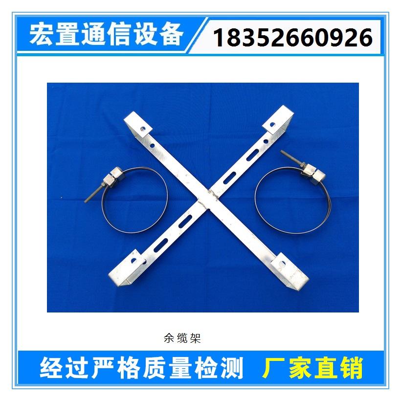 专业生产 光缆余缆架 杆用塔用余缆架 电力光缆附件直销 现货充足