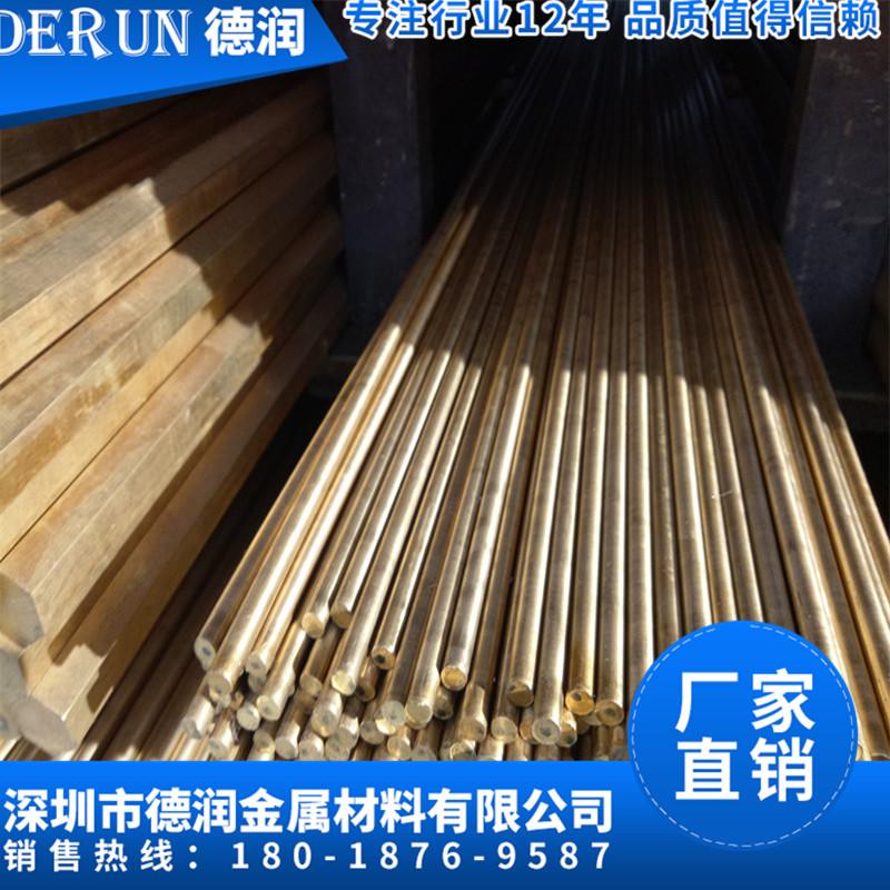环保h59黄铜棒 冲压黄铜条 黄铜棒材h59-1加工定制