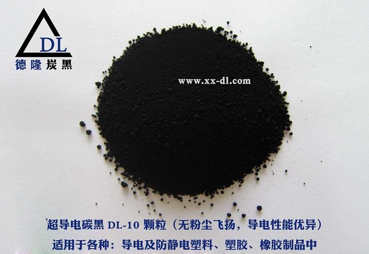 導電炭黑DL-10